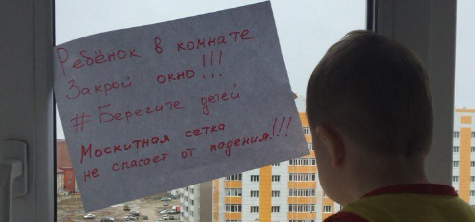 Жители Волгоградской области сегодня выстроят собой фигуры в форме окон