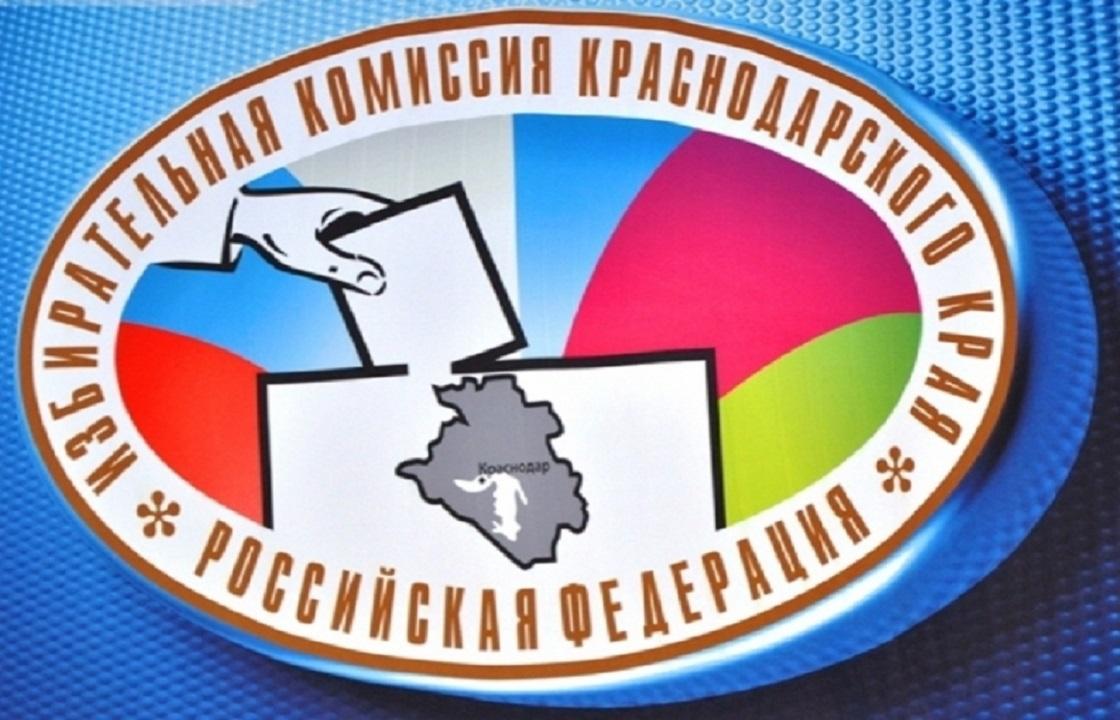 На Кубани к выборам в ЗСК создан штаб общественного наблюдения