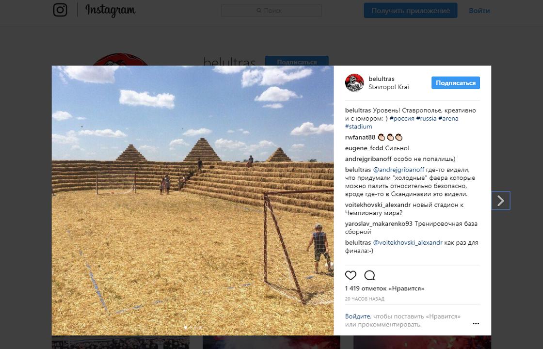 В Ставропольском крае построили стадион из сена