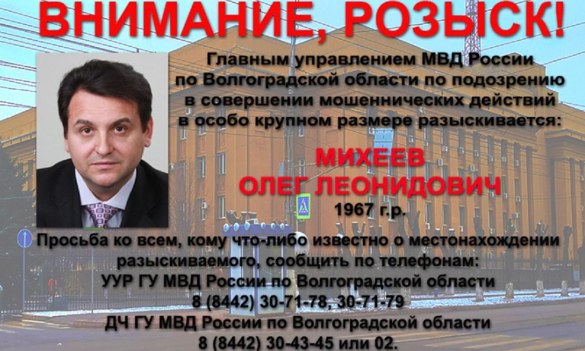 Полиция Волгограда просит помочь с розыском экс-депутата Госдумы