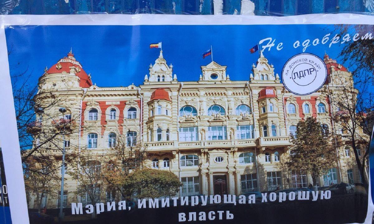 Баннеры, «имитирующие хорошую власть», развесили в Ростове