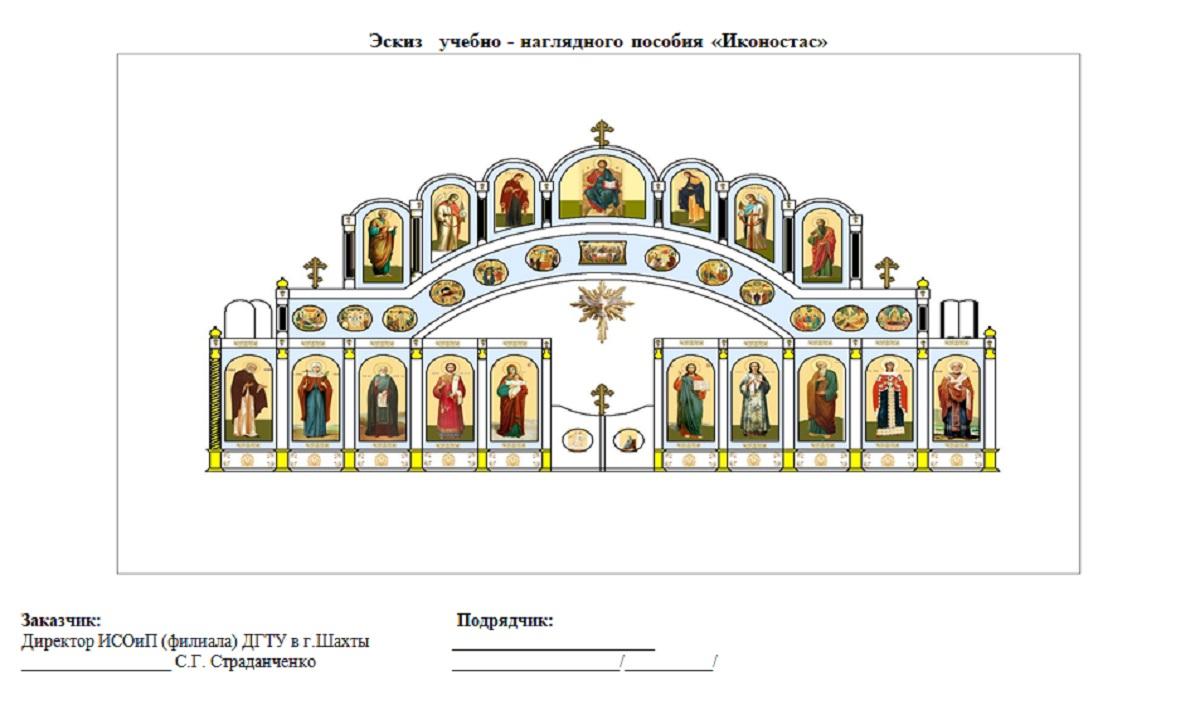 Ростовский вуз отложил покупку иконостаса за 1,5 млн рублей в качестве «наглядного пособия»