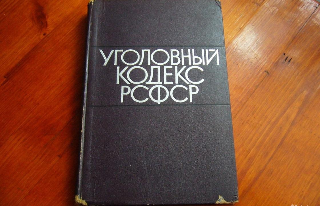 Жителя Астрахани будут следить по Уголовному кодексу РСФСР