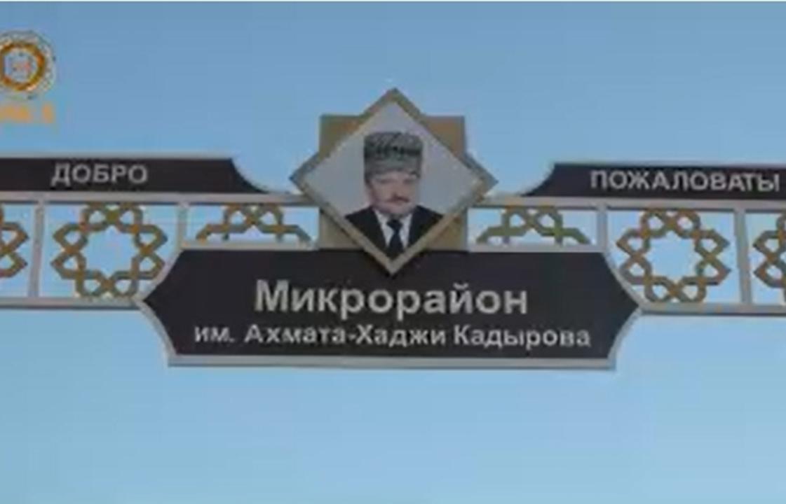 Микрорайон имени Кадырова появился в чеченском селе. Видео