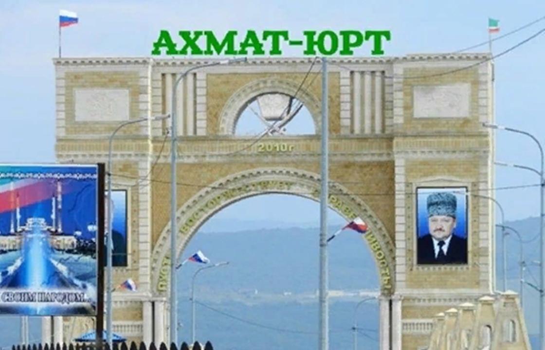 Депутаты единогласно поддержали переименование родового села Кадырова в Ахмат-Юрт