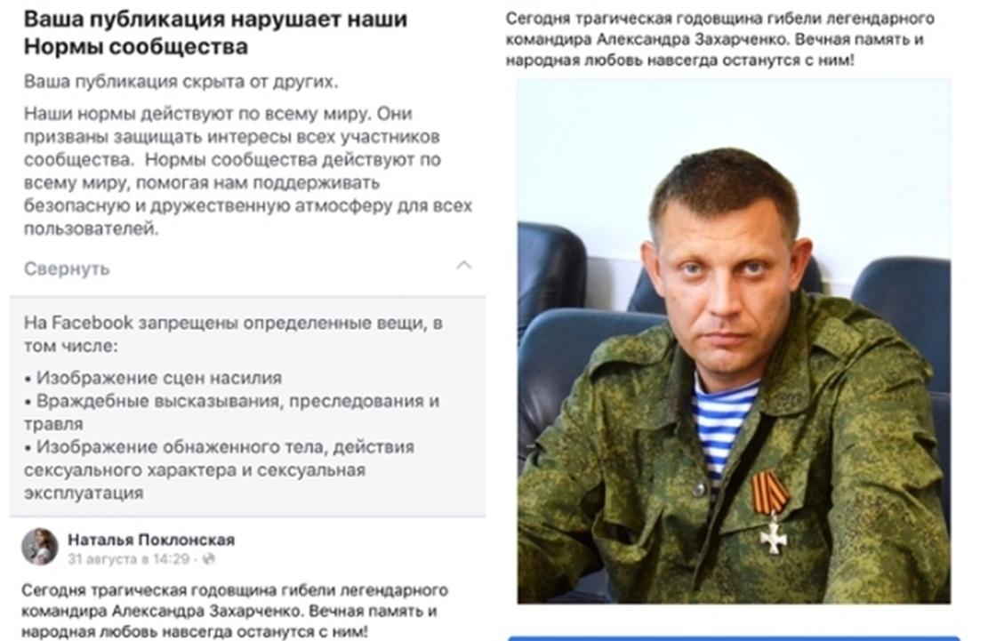 """Пост Поклонской об экс-главе ДНР Захарченко попал под """"цензуру"""" Facebook"""