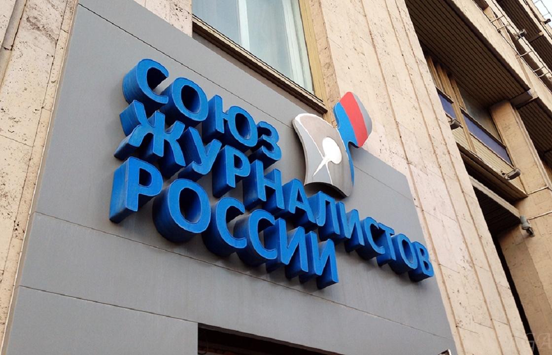 СЖР о допросе журналистов из Краснодара: считаем ситуацию неприемлемой