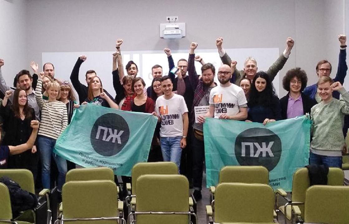 Профсоюз журналистов считает дело против журналистов из Краснодара незаконным
