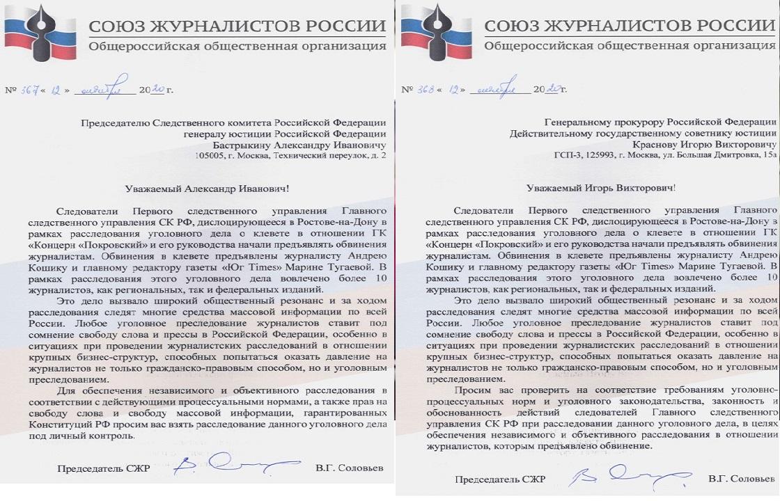СЖР попросил Бастрыкина и Краснова вмешаться в дело журналистов из Краснодара