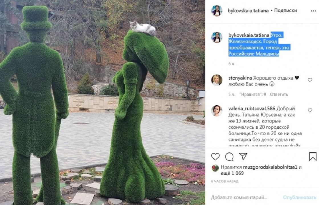 В разгар пандемии на Дону министр Быковская хвастается фото с отдыха
