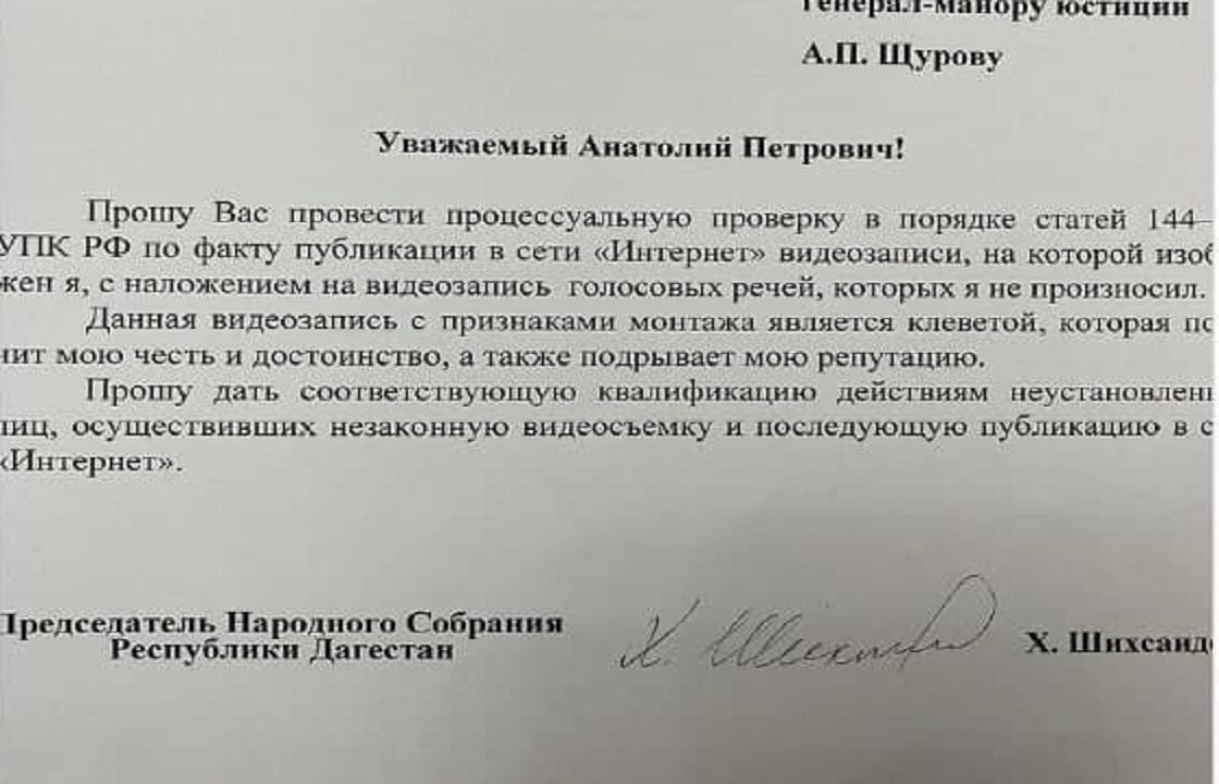 «Патронов много, наркотиков тоже»: Хизри Шихсаидов просит СКР найти авторов видеозаписи