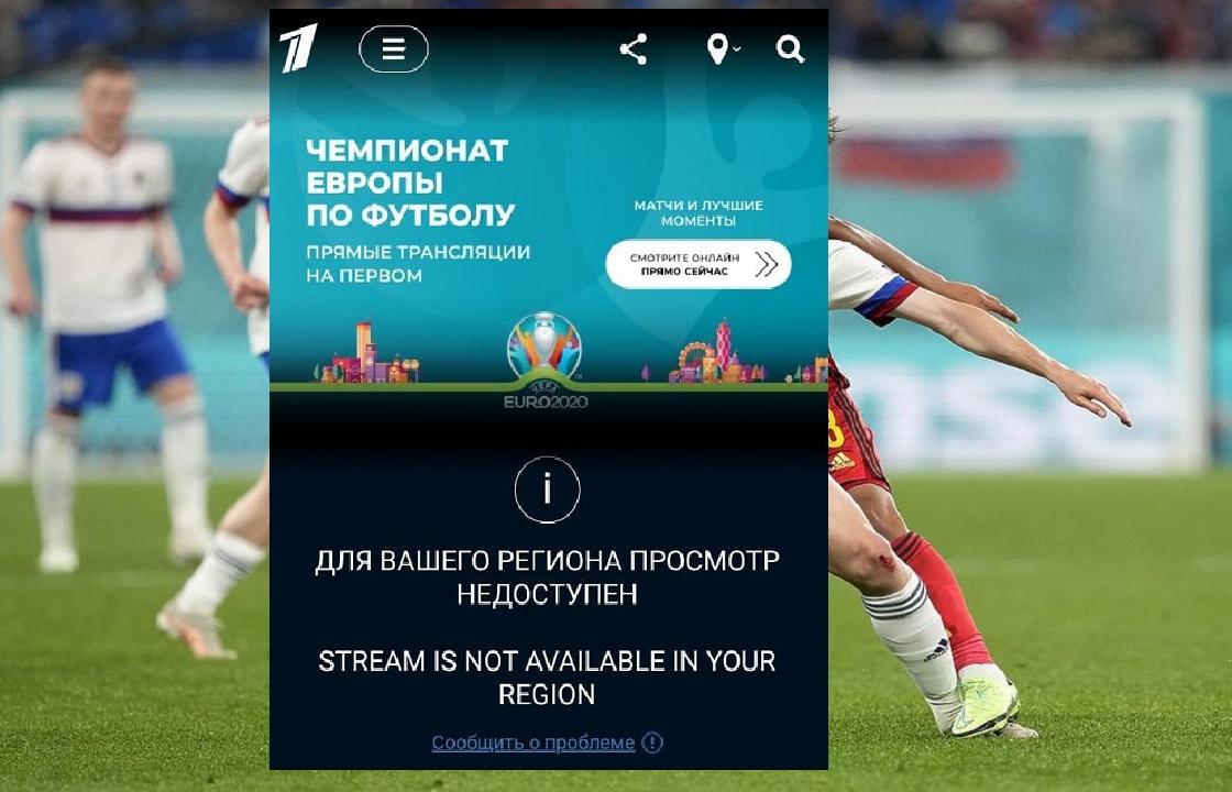 Жителям Крыма недоступна трансляция Чемпионата Европы по футболу