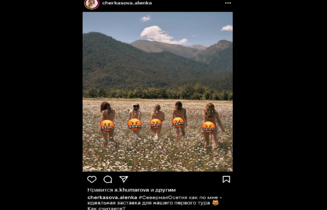 Блогер удалила эротическое фото из Северной Осетии после критики в соцсетях