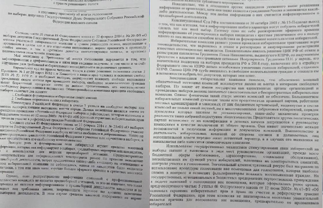 Проиграли заранее: выборы не прошли, а КПРФ на Кубани уже признало их нелегитимными