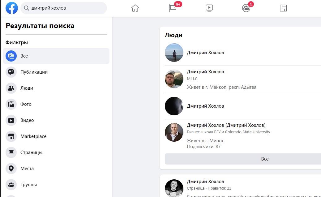 Краснодарский тренер Хохлов подал в суд на Facebook из-за своей фамилии